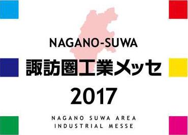 2017さかき モノづくり展